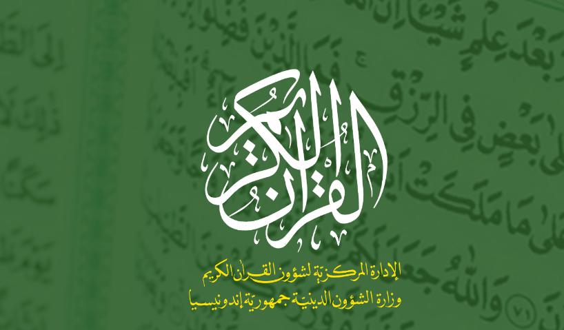 Software Al Quran dan Al Quran Digital