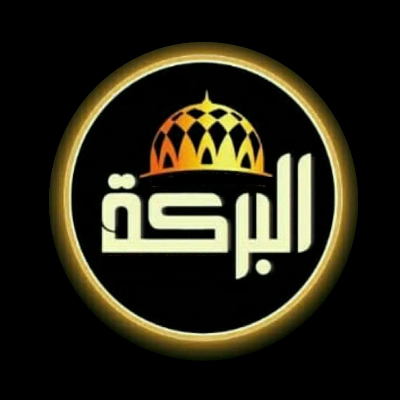 Inilah Makna Logo Al Barokah